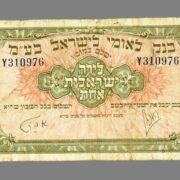 Israel, 1 pound 1952