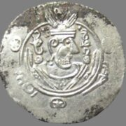 "The Sasanian Kingdom, ""Afzut"" hemidrachm (787 AD)"