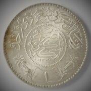 Saudi Arabia, riyal 1951 (AH 1370)